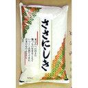 【28年産米】【送料無料】山形県庄内産 ササニシキ 10kg 精米 特選
