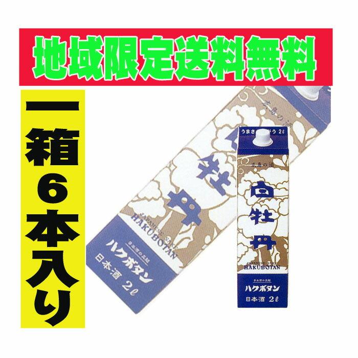 【送料無料】白牡丹 はくぼたん 広島の酒パック〔青パック〕甘口の酒 2000ml×6本 1ケース