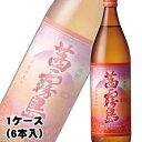 霧島酒造 茜霧島 25度 900ml瓶 1ケース(6本入)地域限定送料無料