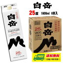(期間限定セール) 米焼酎 高橋酒造 白岳 25度 1800ml パック 6本(1ケース)地域限定送料無料