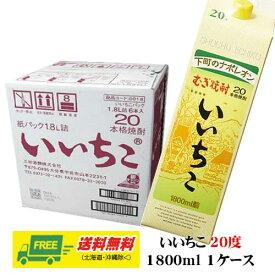 麦焼酎 いいちこ 20度 1800mlパック 6本(1ケース)地域限定送料無料