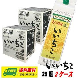 麦焼酎 いいちこ 25度 1800mlパック 12本(2ケース)地域限定送料無料