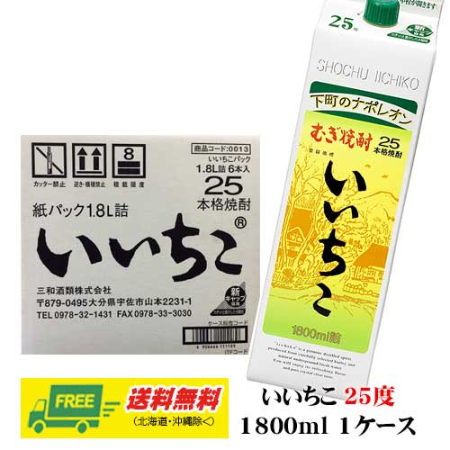 (送料無料)(期間限定特売)麦焼酎 いいちこ 25度パック 1800ml×6本 1ケース(三和酒類)