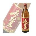 【完全数量限定!】霧島酒造 赤霧島(アカキリ) 900ml