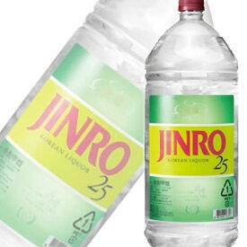 韓国焼酎 眞露 ジンロ(JINRO) 4L ペットボトル(4本で地域限定送料無料)