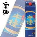 雲海酒造 いも焼酎 木挽ブルー (BLUE)25度 1800ml パック