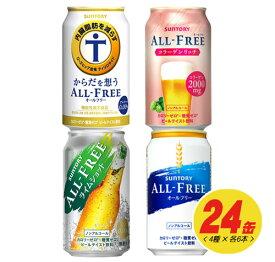 サントリー ノンアルコール オールフリー 4種×各6本 アソート(オールフリー・コラーゲン・ライムショット・からだを想う)