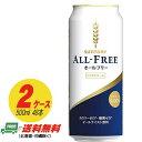 【送料無料】サントリー オールフリー(アルコール0.00%) 500ml×48本【2ケース】
