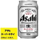 (期間限定セール)アサヒ スーパードライ 350ml×24本 1ケース(1個口は2ケースまでです)