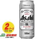 (期間限定セール)【送料無料】アサヒ スーパードライ 500ml×48本  【2ケース】