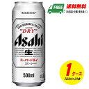 (期間限定セール)アサヒ スーパードライ 500ml×24本 1ケース