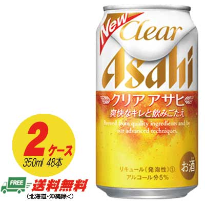 (送料無料)アサヒ クリアアサヒ 350ml×48本 (2ケース)
