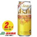 (送料無料)アサヒ クリアアサヒ 500ml×48本 (2ケース)