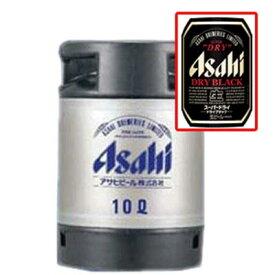 【地域限定送料無料】アサヒ スーパードライ・ブラック(黒) 生樽 10L (業務用)