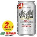 【送料無料】アサヒ ドライゼロ  350ml×48本  【2ケース】(アルコール0.00%)