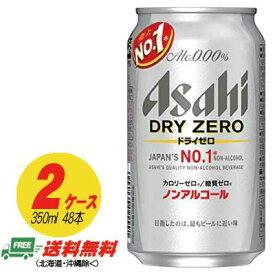 アサヒ ドライゼロ  350ml×48本 (2ケース)(アルコール0.00%) 地域限定送料無料