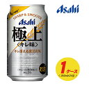アサヒ 極上〈キレ味〉350×24缶 1ケース 新ジャンル・第3のビール