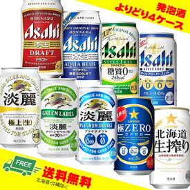 【送料無料】よりどり選べる 発泡酒 350ml 組み合わせ自由 4ケース(淡麗・淡麗グリーン・本生・アクアブルー・スタイルフリー)