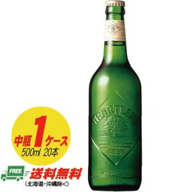 【送料無料】キリン ハートランドビール 中瓶 500ml × 20本 1ケース 《同梱不可・のし対応》