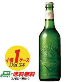 【送料無料】キリン ハートランド ビール 小瓶 330ml × 30本 《同梱不可・のし対応》