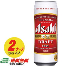【送料無料】アサヒ 本生ドラフト 500ml×48本  【2ケース】