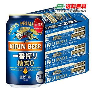 キリン 一番搾り 糖質ゼロ 350ml×72本 3ケース(地域限定送料無料)