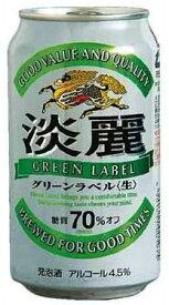 (期間限定セール)キリン 淡麗グリーンラベル 350ml×24缶 1ケース