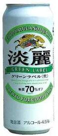 (期間限定セール)キリン 淡麗グリーンラベル 500ml×24缶 1ケース