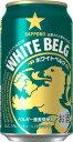 サッポロ ホワイトベルグ 350ml×24缶 1ケース