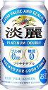 【期間特売実施中】キリン 淡麗 プラチナダブル 350ml×24缶 1ケース