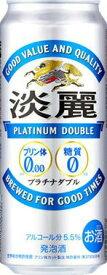 (期間限定セール)キリン 淡麗 プラチナダブル 500ml×24缶 1ケース