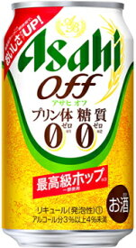 アサヒ オフ (Off) 350ml×24缶 1ケース