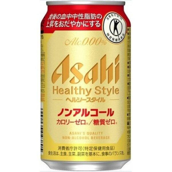 【トクホ】アサヒ ヘルシースタイル ノンアルコール ビールテイスト (0.00%) 350ml×24缶 1ケース