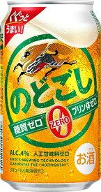 ビール類・新ジャンル キリン のどごしゼロ(ZERO) 350ml×24本 1ケース