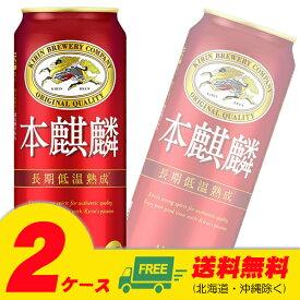 キリン 本麒麟 500ml×48本(2ケース)新ジャンル・第3のビール  地域限定送料無料