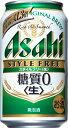 (期間限定特売)アサヒ スタイルフリー<生> 350ml×24本(1ケース)