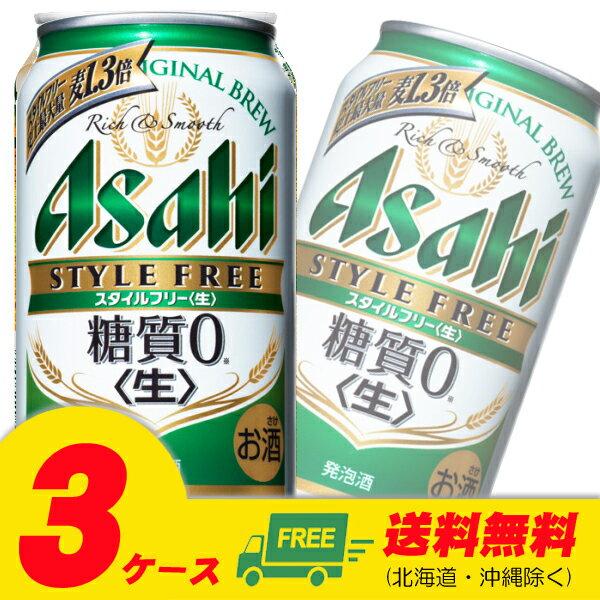 (送料無料アサヒ スタイルフリー350ml 24本入×3ケース(3ケース)