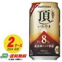 【送料無料】サントリー 頂(いただき) 8% 350ml×48本【2ケース】