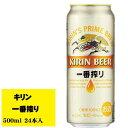 (期間限定セール)キリン 一番搾り 500ml×24缶 1ケース