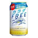 キリン カラダFREE(フリー) 350ml×1ケース ビールテイスト飲料 ノンアルコール 0.00%