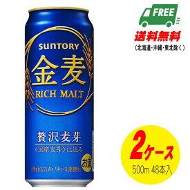 (期間限定セール)(送料無料)サントリー 金麦 500ml×48本(2ケース)