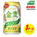 (期間限定セール)ビール類・新ジャンル サントリー 金麦 糖質75%オフ(糖質オフ) 350ml 72本(3ケース)地域…