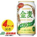 (期間限定セール)サントリー 金麦 糖質75%オフ 350ml × 96本(4ケース)地域限定送料無料