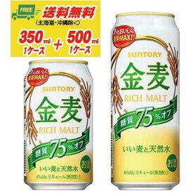 (期間限定セール)サントリー 金麦 糖質75%OFF(オフ) 350ml + 500ml 各1ケース 地域限定送料無料