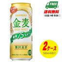 (期間限定セール)ビール類・新ジャンル サントリー 金麦 糖質75%オフ 500ml×48本(2ケース)地域限定送料無料
