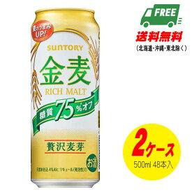 ビール類・新ジャンル サントリー 金麦 糖質75%オフ 500ml×48本(2ケース)地域限定送料無料