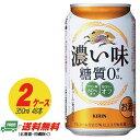 (期間限定セール)【送料無料】キリン 濃い味<糖質0> 350ml×48本  【2ケース】
