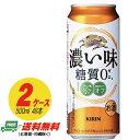 (期間限定セール)【送料無料】キリン 濃い味<糖質0> 500ml×48本  【2ケース】