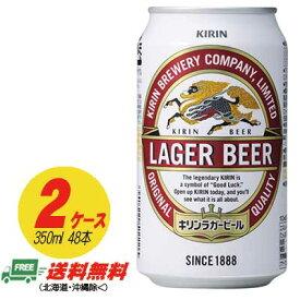 キリン ラガービール 350ml×48本  2ケース 地域限定送料無料
