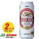 (期間限定セール)【送料無料】キリン ラガービール 500ml×48本  【2ケース】